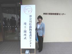 """""""動物を生かすための施設へ""""6月1日神奈川県動物愛護センター開所式"""