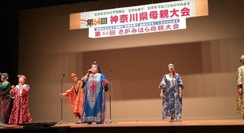 感動しました! 神奈川県第50回さがみはら母親大会