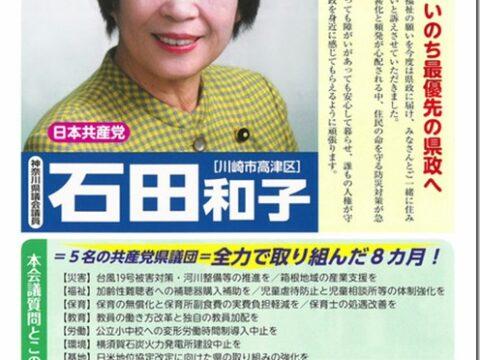 神奈川県議会報告  2020年1月号
