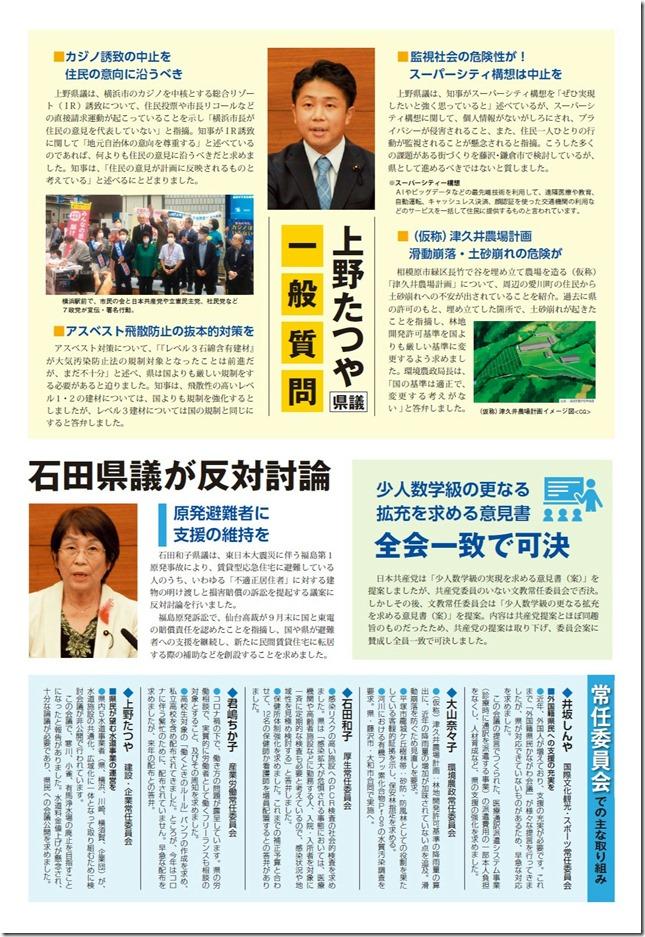 神奈川県議会報告2020年11、12月2面