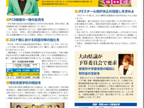 神奈川県議会報告2020年11、12月号