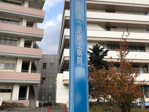 コロナの重点医療機関・県立足柄上病院を訪問しました