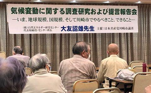 「いま、地球規模、国規模、そして川崎市でやるべきこと、できること」の学習会