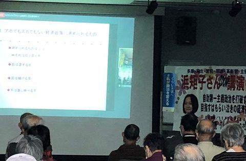 経済学者 浜矩子さんのズーム講演会〈川崎北部の革新懇共同企画〉