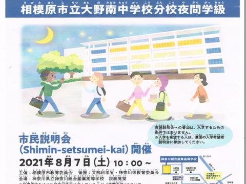 神奈川・横浜の夜間中学を考える会と懇談しました(7/6)