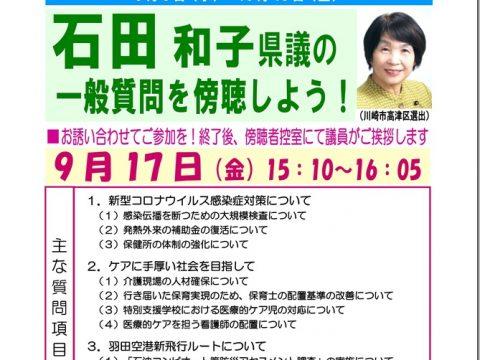 9月17日(金)15時10分から石田和子県議の一般質問を傍聴しよう