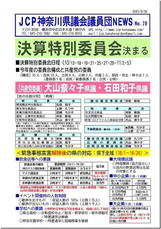 kengidan-news2-28_thumb[1206]