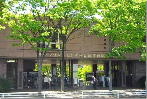 県立フラワーセンター大船植物園